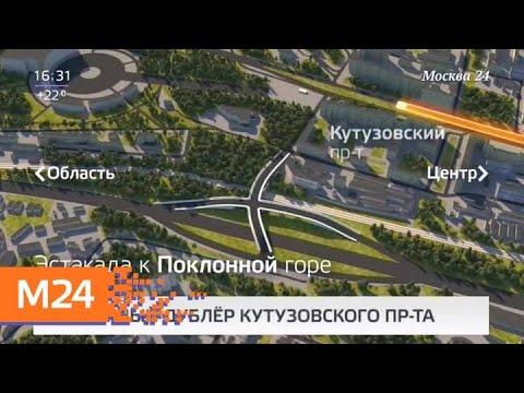 Южный дублер Кутузовского проспекта разгрузит сразу три трассы - Москва 24