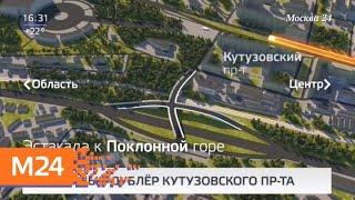 Смотреть видео Южный дублер Кутузовского проспекта разгрузит сразу три трассы - Москва 24 онлайн