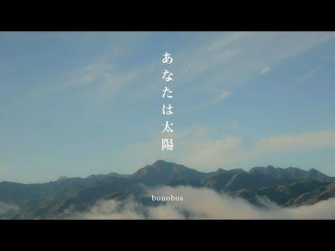 bonobos / あなたは太陽(MV)