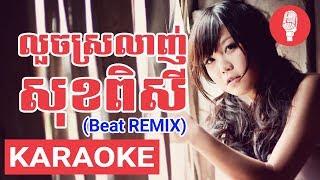 លួចស្រលាញ់សុខពិសី (ភ្លេងសុទ្ធ) - Louch Sro Lanh Soc Pisey Karaoke | Thành Phát Karaoke