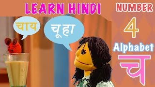 Learn Hindi  - Alphabet CH | Songs, Rhymes and Puppet videos for Kids