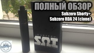обзор мехмода Subzero (clone)