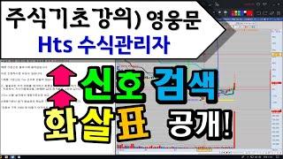 주식기초강의)영웅문 hts 수식관리자 - 신호검색 화살표 공개