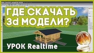 Урок Realtime Landscaping.  Где скачать бесплатные 3d модели. Как вставить их в программу?