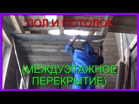 видео: пол и потолок своими руками floor and ceiling with his hands