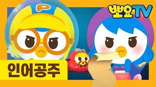 한국어와 영어로 배우는 뽀로로 명작동화 1화 인어공주(…