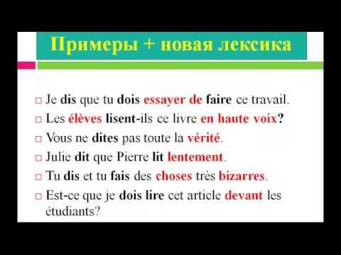 Французский язык. Уроки французского #21: Глаголы \