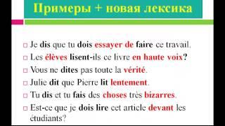"""Французский язык. Уроки французского #21: Глаголы """" faire """", """" devoir """", """" lire """" и """" dire """""""