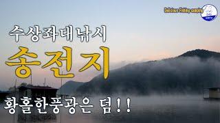 마지막가을 붕어낚시/수상좌대 낚시캠핑/송전저수지