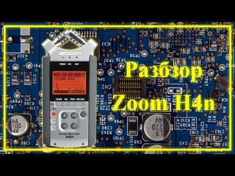 🛠 Разбзор диктофона Zoom H4n
