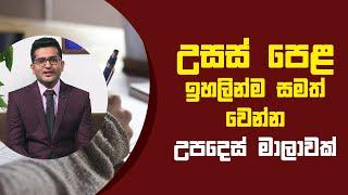 උසස් පෙළ ඉහලින්ම සමත් වෙන්න උපදෙස් මාලාවක්   Piyum Vila   12 - 07 - 2021   SiyathaTV Thumbnail