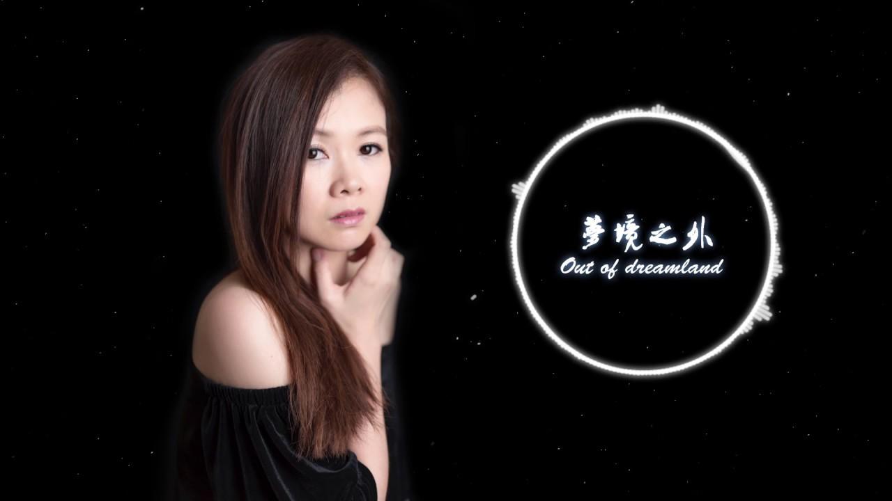 黃琦茵 Emily - 夢境之外 -夏夢‧電音版  Out of the dreamland (summer dream- electronic version)
