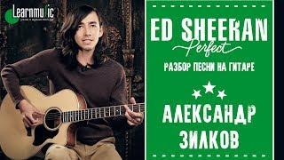 "Как играть на гитаре: ""Perfect"" - Ed Sheeran | Разбирает Александр Зилков"