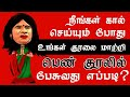 How to Change Voice Male to Female During Call | Change your Voice During Call - Tamil | தமி�
