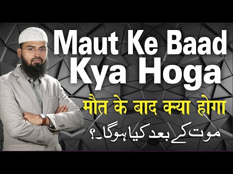Maut Ke Baad Kya Hoga [HQ] By Adv. Faiz Syed
