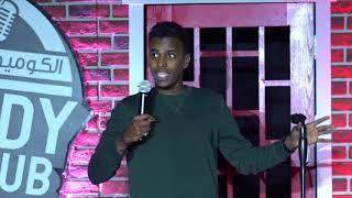 عبد الرحمن الصومالي - مهرجان وقفات #الكوميدي_كلوب