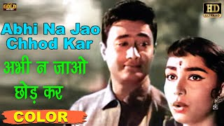 Abhi Na Jao Chhod Kar l अभी न जाओ छोड़ कर(COLOR) HD - Mohammed Rafi,Asha Bhosle | Dev Anand Sadhna.