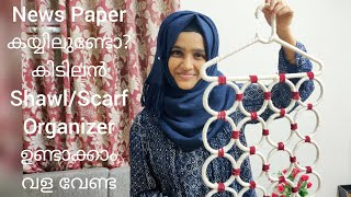 DIY Scarf/Shawl Organizer at Home using Newspaper/Home Made Shawl Organizer/Do It Yourself