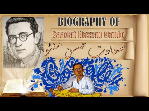 Saadat Hassan Manto سعادت حسن منٹو کی زندگی پر ایک نظر۔ MajidUllah Khan