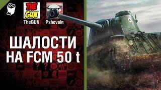 Шалости на FCM 50 t ... опять - Выпуск №11 - от TheGUN и Pshevoin [World of Tanks]