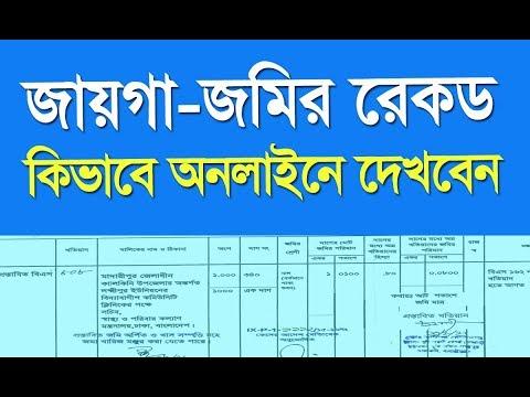 RS khatian online BD Bangladesh | পর্চা আর এস খতিয়ান