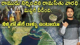 Rama Sethu Mystery Solved | Reason Behind Floating Stones | VikramAditya Latest Videos| #EP188