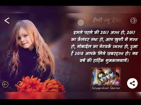 2018 नव वर्ष पर निबंध व भाषण HAPPY NEW YEAR ESSAY SPEECH IN HINDI डांस