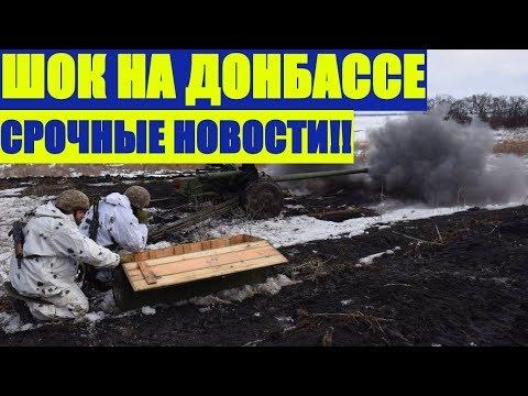 Донбасс сегодня: танки