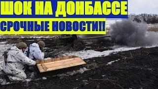 Донбасс сегодня: танки и артиллерия ВСУ уничтожают ЛНР, украинские ДРГ получили по зубам в ДНР