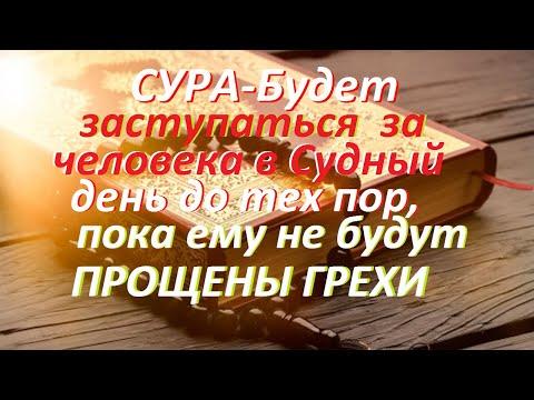 СУРА-БУДЕТ Заступаться ЗА человека в Судный день до тех пор, пока ему не Будут прощены ГРЕХИ!