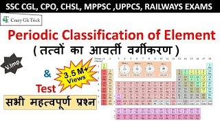 Science Gk : Periodic Classification of Element | आवर्त सारणी