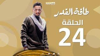 Episode 24 - Taqet Al Qadr Series | الحلقة الرابعة و العشرون - مسلسل طاقة القدر Video