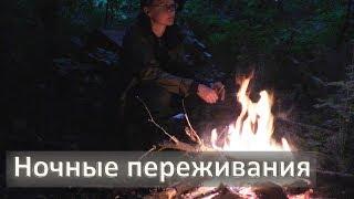 ⛺#2 Полуодиночный поход с полуночёвкой | Логово волков