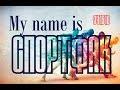 ПРЕМЬЕРА! #341610 - My name is СПОРТФАК / 69 лет - ДОРОГА ПОБЕД /