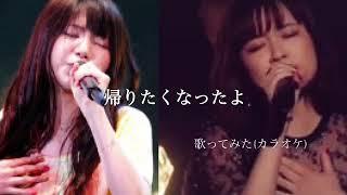 大原櫻子ちゃんの曲をいつも歌っていますが 今回はいきものがかりさんの...