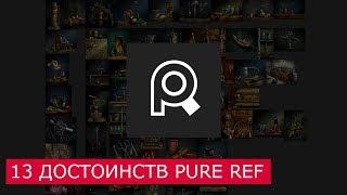 PureRef - 13 Причин начать использовать | Уроки - Архитектурная визуализация