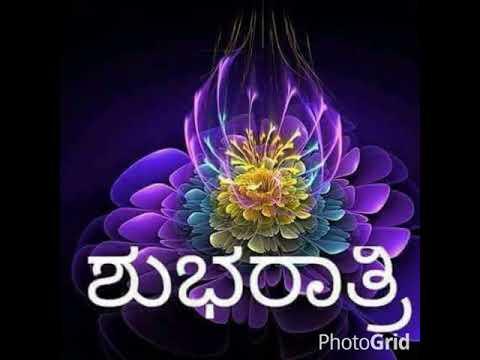 Good Night Whatsapp Video In Kannada Youtube