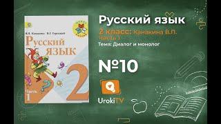 Страница 13 Упражнение 10 «Диалог и монолог» - Русский язык 2 класс (Канакина, Горецкий) Часть 1