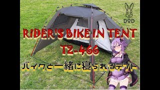 【キャンプ#6】バイクと一緒に寝られるテント!! DOD RIDER'S BIKE IN TENT T2-466