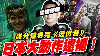 日本將針對製作「快速電影」YouTuber 做出制裁!部長頻道會受影響嗎?|電影酷拉部精華