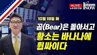 곰(Bear)은 돌아서고, 황소는 바나나에 휩싸이다