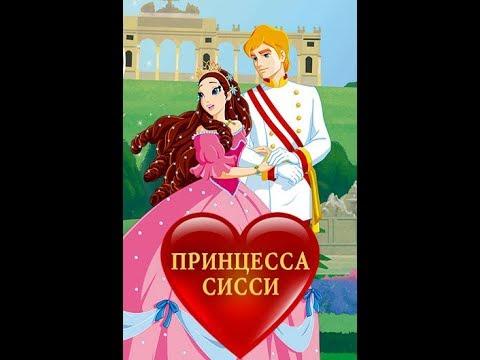 Принцесса Сисси.