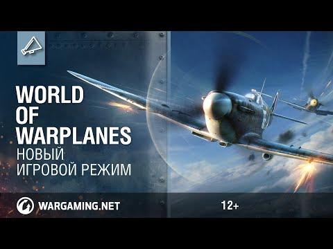 World of Warplanes. Новый игровой режим