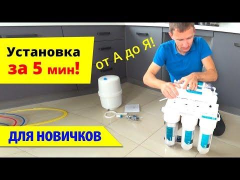 Установка ОБРАТНОГО ОСМОСА (за 5 мин). Фильтр для воды