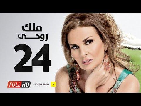 مسلسل ملك روحي حلقة 24 HD كاملة