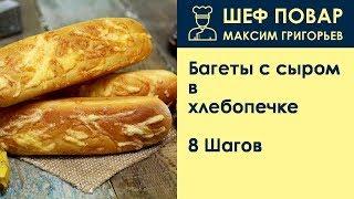 Багеты с сыром в хлебопечке . Рецепт от шеф повара Максима Григорьева