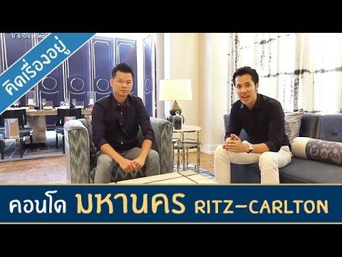 คิด.เรื่อง.อยู่ Ep.96 - รีวิว คอนโด 'MahaNakhon' - The Ritz-Carlton Residences BKK