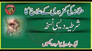 Masana Ki Kamzori Ka Ilaj in Urdu Video