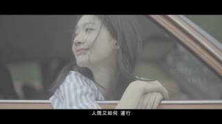 Mayday五月天  如果我們不曾相遇What If We Had Never Met  Official Music Video