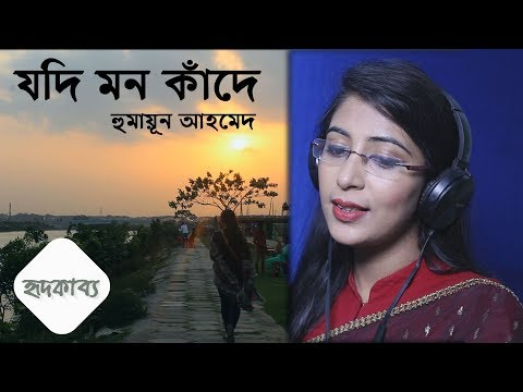 jodi-mon-kade---by-humayun-ahmed-recited-by:-tasrima-nahid-tanni-(bangla-kobita-abritti)